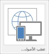 زر قالب تطبيق Access على الويب