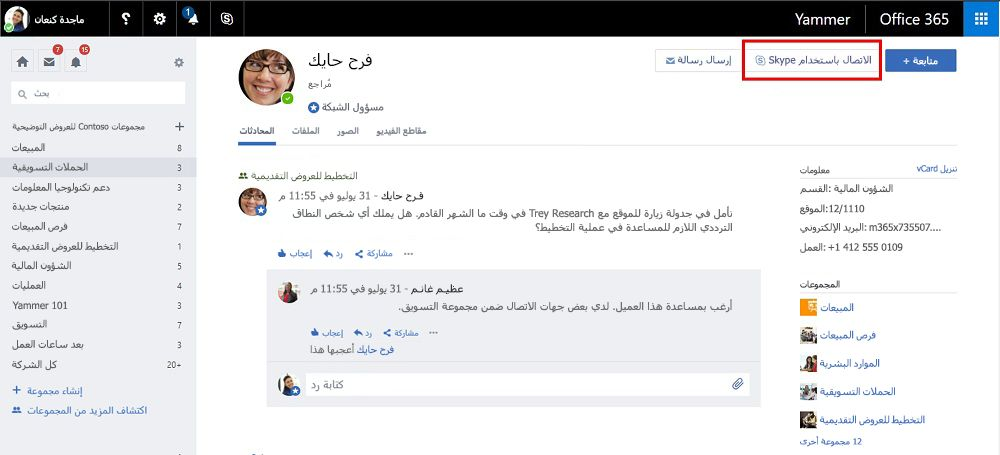 مكالمه صفحه ملف التعريف ب# استخدام Skype_C3_201773110733