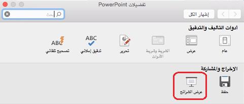 في مربع الحوار تفضيلات PowerPoint، ضمن الاخراج و# مشاركه، انقر فوق عرض الشرائح.