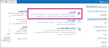 لقطة شاشة لمركز إدارة SharePoint مع تحديد صفحة ملفات تعريف المستخدمين.