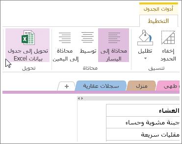تحويل صفحة OneNote إلى جدول بيانات Excel