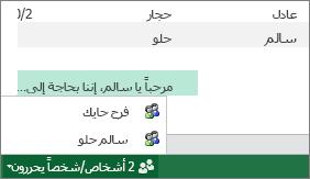 كتّاب متعددون في Excel Online