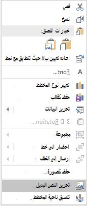 """القائمة """"النص البديل لتحرير PowerPoint Win32"""" للمخططات"""