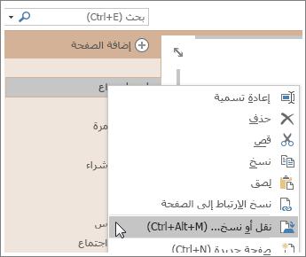 لقطة شاشة لكيفية إرفاق نقل صفحة أو نسخها في OneNote 2016.