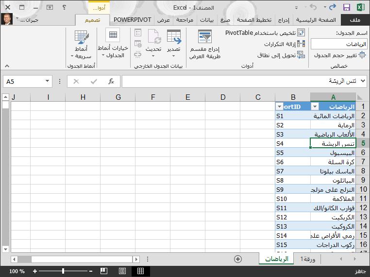 تسمية جدول في Excel