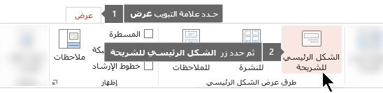 """استخدم علامة تبويب العرض في PowerPoint للتبديل إلي طريقة عرض """"الشريحة الرئيسية"""""""