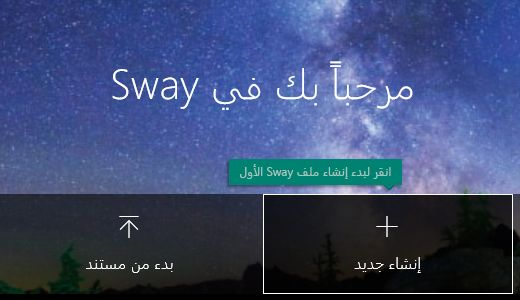 إنشاء زر جديد على صفحة Sways الخاصة بي