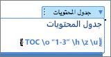 اذا التبديل بين تشغيل عرض رموز الحقول، ف# يمكنك تحرير الاعدادات مباشره.