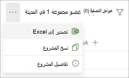 """لقطة شاشة لقائمة في Project على الويب تعرض خيار """"تصدير إلى Excel"""""""