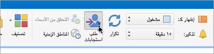 """لقطة شاشة للزر """"طلب الاستجابات"""" في Outlook 2016 for Mac"""