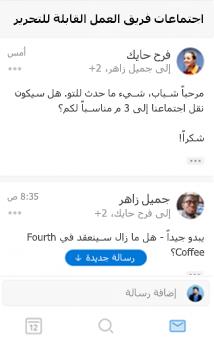 تجربة المحادثة الجديدة في Outlook لـ iOS