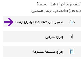خيارات إدراج ملف المتوفرة في OneNote for Windows 10
