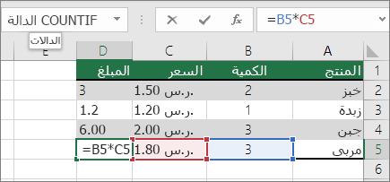 التبديل بين المراجع النسبية والمطلقة والمختلطة - Excel