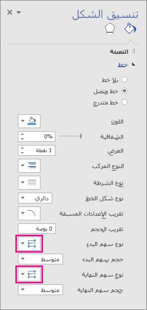 على خط موصل تم تحديده، يمكنك إضافة سهم أو تغييره أو إزالته.