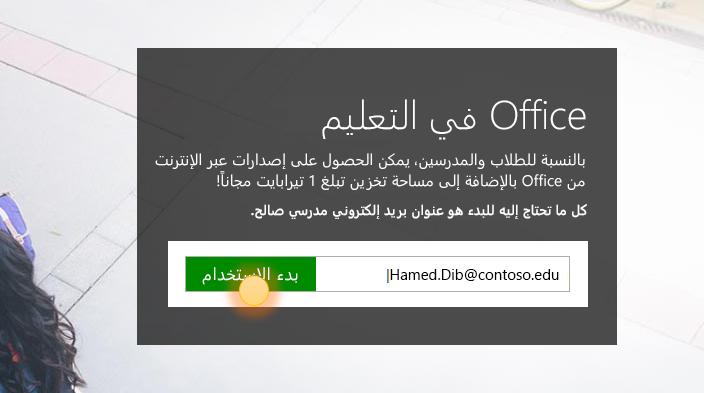 """لقطه شاشه ل# صفحه تسجيل الدخول """"الشروع في العمل""""."""