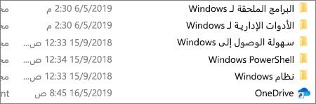"""لقطة شاشة تُظهر تطبيق OneDrive في """"مستكشف الملفات""""."""
