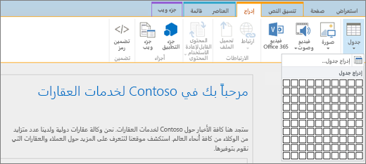 لقطة شاشة تُظهر شريط SharePoint Online. حدد علامة التبويب «إدراج» ثم اختر «إدراج جدول» لتحديد عدد الصفوف والأعمدة في جدول جديد.