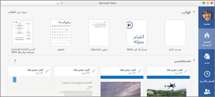 تُظهر الصفحة الرئيسية في Word الملفات المستحسنة