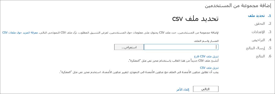 """الخطوة 1 من المعالج """"إضافة مجموعة من المستخدمين"""" - تحديد ملف CSV"""