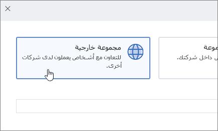 لقطه شاشه تعرض انشاء شاشه مجموعه في Yammer مع تحديد المجموعه الخارجيه.