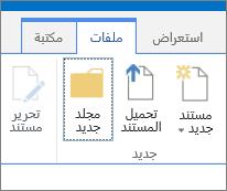 """علامه التبويب ملفات علي الشريط مع تمييز زر """"مجلد جديد"""""""