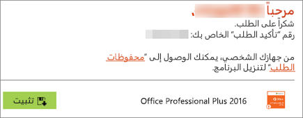 إظهار زر «التثبيت» في البريد الإلكتروني من Home Use Program