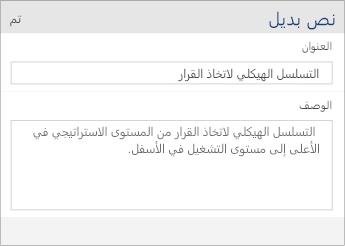 """لقطة شاشة لمربع حوار النص البديل في Word Mobile تحتوي على حقلي """"العنوان"""" و""""الوصف""""."""