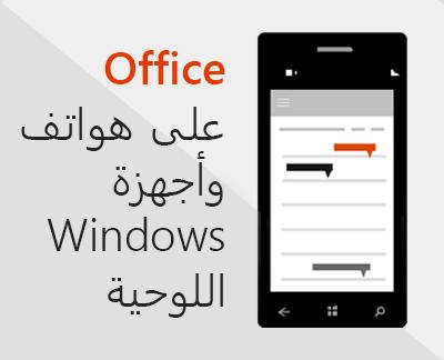 انقر لإعداد تطبيقات Office للأجهزة المحمولة على جهاز يعمل بنظام التشغيل Windows 10