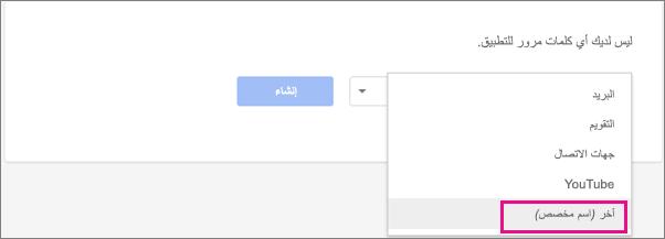 اختر «أخرى» (اسم مخصص) في القائمة المنسدلة «تحديد تطبيق»