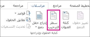 لقطة شاشة من علامة التبويب «البريد» في Word، تُظهر الأمر «سطر الترحيب» كما هو موضح.