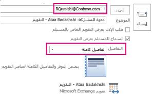 """دعوة لمشاركة البريد الإلكتروني لعلبة البريد خارجياً - المربع """"إلى"""" والإعداد """"تفاصيل"""""""