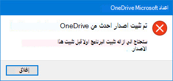 خطا OneDrive المنبثقه