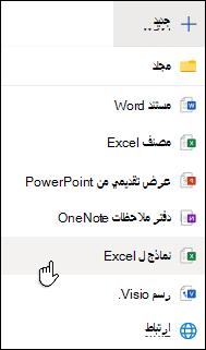 """إدراج """"نموذج"""" لـ خيار Excel في Excel Online"""