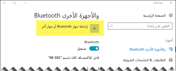 إضافة جهاز Bluetooth