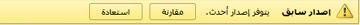 الشعار الأصفر في أعلى ملف تطبيق يحتوي على زرين يسمحان لك إما بمقارنة الإصدار بالإصدار الحالي، أو باستعادته لجعله إصدارك الحالي