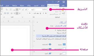 علامات تبويب الشريط في الأعلى، ونافذة الأشكال إلى اليمين، والصفحة إلى اليسار