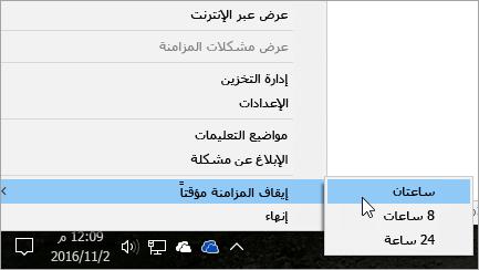 لقطة شاشة لعميل مزامنة OneDrive for Business الجديد مع تحديد «إيقاف المزامنة مؤقتاً».