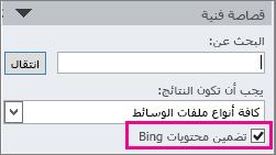 """خانة الاختيار """"تضمين محتوى Bing"""""""