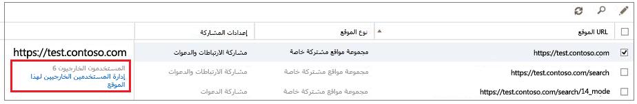"""شاشة """"مشاركة المواقع"""" مع تمييز ارتباط إدارة المستخدمين الخارجيين"""