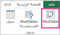 """الزر PivotTable على علامة التبويب """"إدراج"""""""