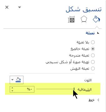 حدد شريط تمرير الشفافية واسحب لليسار لتعيين درجة الشفافية التي تريدها.