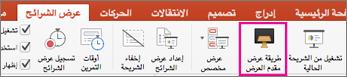 طريقه عرض مقدم العرض علي علامه التبويب عرض الشرائح