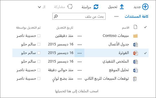 مربع الحوار مكتبه مستندات sharepoint تحتوي علي عده ملفات في ذلك.