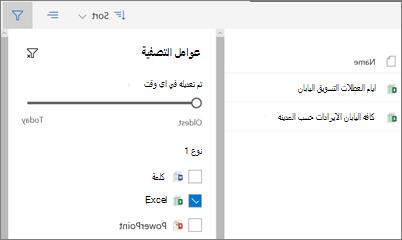 لقطه شاشه ل# فيتيرينج عرض مشترك معي في OneDrive for Business