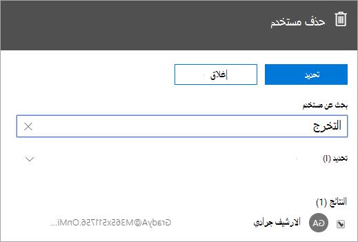 لقطة شاشة لإظهار الأمر الخاص بحذف مستخدم في إدارة Office 365.