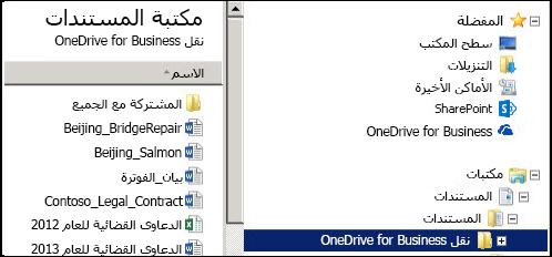 المجلد المرحلي بعد نقل الملفات من مجلد SharePoint OneDrive for Business المتزامن