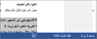 شريط المعلومات يُظهر عدد الكلمات في النص المحدد