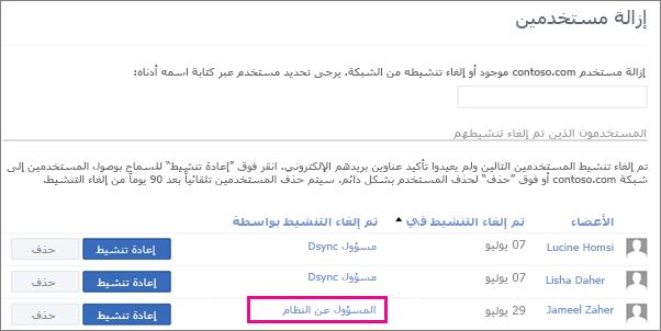 لقطة شاشة تبيّن قيام مسؤول النظام بإزالة مستخدم.