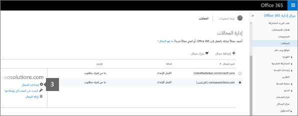 في الصفحة إدارة المجالات، اختيار Manage DNS (إدارة DNS)