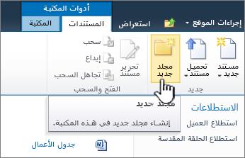 """شريط المستندات SharePoint 2010 مع تمييز """"مجلد جديد"""""""